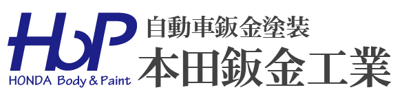 本田鈑金工業 福岡県糟屋郡新宮町 鈑金・塗装・車検・中古車販売